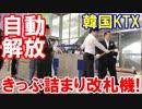 【自動改札機を作れなかった韓国人】 日本製の自動改札に戦慄!これは世界的な大発明だよ!