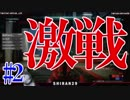 【HALO5】Scrims/クラン戦 vs.Aim higher戦 Part.2