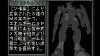 【機動戦士ガンダム ギレンの野望 ジオンの系譜】地球連邦実況プレイ43