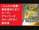 「ふんわり食感!国産具材たまごスープ」 アマノフーズ フリーズドライ 保存食