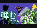 第97位:【ワリオランド3】ダメージがあるなんて聞いてません#5【VOICEROID実況】 thumbnail