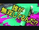 【日刊スプラトゥーン2】二刀流ローラーのガチマッチ実況267【S+ホコ】