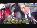 財務省・福田淳一事務次官はあらためて否定 女性記者へのセクハラ