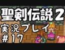 #17 聖剣伝説2を実況プレイ 「親友の裏切り?」