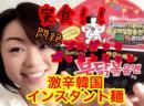早川亜希動画#505≪激辛ラーメン実食!元祖プルダックポックンミョン!≫