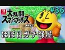 【ほぼ日刊】Switch版発売までスマブラWiiU対戦実況 #36【パックマン】