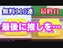 【スクフェス】ただただヤバい無料110連勧誘 5日目(最終日) これまで推しがほぼ出ていない緊急事態!!