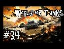 【WoT】noobが逝く(Rheinmetall Skorpion G) #34