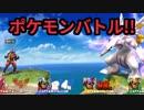 【実況】スマブラでポケモンマスターを目指す男達【スマブラWiiU】