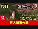 #011【switch版 進撃の巨人2】第2章 第2話「巨人捕獲作戦」