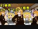 RI姉貴音声&BB素材スターターセット