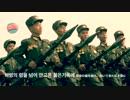 [北朝鮮軍歌] 最高司令官旗翻して勝利を轟かさん 日本語歌詞付き