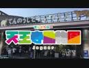 【けものフレンズ】きんきちほー大阪の天王寺動物園【ジャガー】