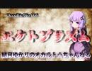 【結月ゆかりのオカルト☆ちゃんねる】 Occultic.No.006 「エクトプラズム」