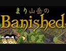 【ゆっくり実況】 まり山岳のBanished Part 2 【日本語化】