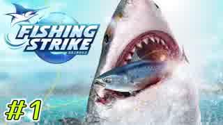 【実況】最近の釣りは魔法で仕留める。【フィッシングストライク】#1