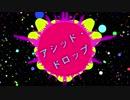 アシッド・ドロップ / Studio Warp feat.初音ミク