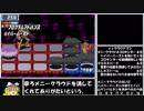 【ゆっくり実況】ロックマンエグゼ5をほぼP・Aでクリアする 第8話