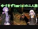 【Skyrim SE】ゆづきずTamrielの二人旅 ~Ivarstead道中・後編~【Voiceroid実況】