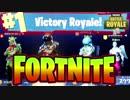 【フォートナイト】最強の強者は誰か!?4人チームで「FORTNITE Battle Royale」♯5