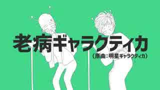 【おじぃとおばぁ】老病ギャラクティカ 歌ってみた【小林幸子×島爺】
