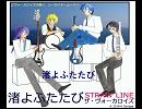 渚よふたたび(ザ・ヴォーカロイズ)(Lead Vocal 鏡音レン) thumbnail