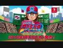【公式】Nintendo Switch(TM)「プロ野球 ファミスタ エボリューション」ティザートレーラー thumbnail
