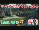 【WoT】ヤマ的気持ちがいい試合 #79 AMX Lorr. 40 t 【後付け実況】