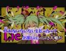 【ニコカラ】妄想税【全部私の声】