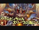 【1.5倍速】新ヨルムンガンドを愛する蛇使い-グランプリ編2-【シャドウバース】