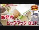 【新発売】マクドナルド ビッグマックBLTをUber Eatsで注文しました【バーガー探訪】