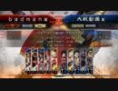 【三国志大戦】鳥取県民が開幕アタック全国版73【vs捨陣】