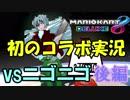 【ニゴニゴ】コラボ実況でも喋り続ける男 後編【マリオカート8DX】