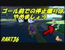 【マリオカート8DX】元日本代表が強さを求めて PART36