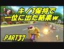 【マリオカート8DX】元日本代表が強さを求めて PART37