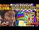 【超GANTZ】5.9号機で一撃2000枚ミッションを狙う!!【しゃかりき!-Episode2-第2戦目】