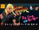 【平成元年ズ】『ストリートファイターⅤ AE実況 #1 ストリートモンキー 危拳』