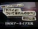 牧野アンナプロデュース「ヤバイよ!ついて来れんのか?!」初日公演・DMMアーカイブ実況