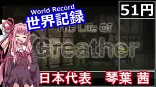 【51円】賛否両論ゲーThe Life Of Greather RTA_03:20.73