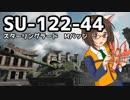 【WoT】SU-122-44で取れないトップガン【ゆっくり実況プレイ】