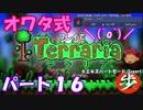 [ゆっくり実況] オワタ式でTerraria パート16[Expert]
