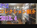 【2018 Video Game Collection】PS2のゲームコレクション紹介動画