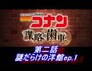 【グラブル】名探偵コナン コラボ - 第二話 謎だらけの洋館ep1