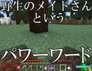 【Minecraft実況】メイドさんと魔法の楽園【メル667】part10