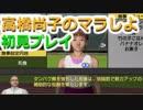 「高橋尚子のマラソンしようよ!」をしようよ!~2年目~part4【マラソン版サカつく】
