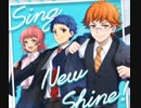 【KING OF PRISM prism rush ! LIVE 】Sing New Shine! 【キンプリ】