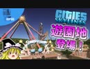 ✈【街づくり実況】Cities: Skylines 遊園地DLC「パークライフ」登場!