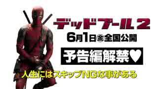 デッドプール2 日本版予告編2