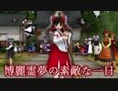 【東方MMD】博麗霊夢の素敵な一日