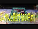 【遊戯王】ふくやんと開封する800円オリパ
